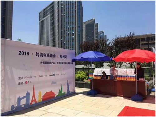 Attending International E-commerce Conference Held In Zhengzhou